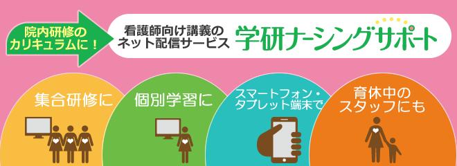 学研 ナーシング ログイン 学研のオンラインショップ一覧   学研