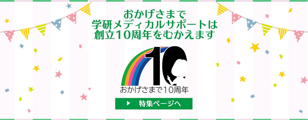 ログイン 学研 ナーシング