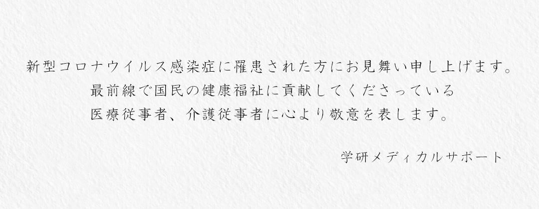 入り口 学研 ナーシング ログイン