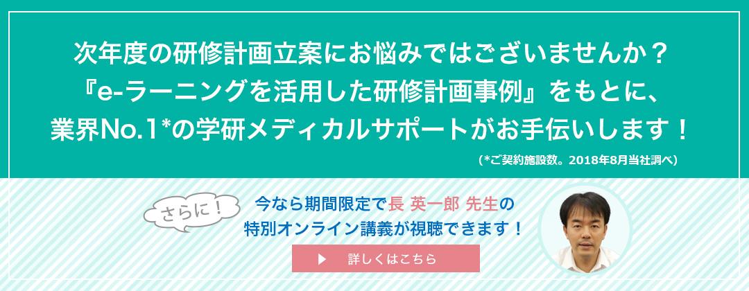 ログイン 学研ナーシングサポート