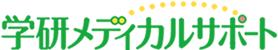 学研メディカルサポート